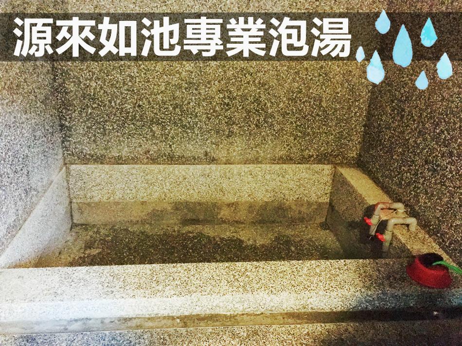 宜蘭礁溪泡湯 | 源來如池專業泡湯 湯屋 個人SPA 家庭池 裸湯大眾池