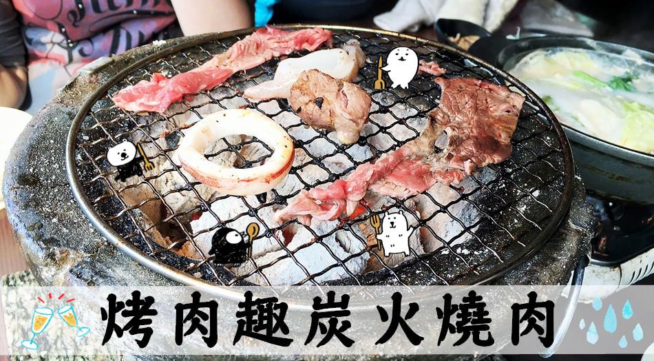 桃園中壢美食 | 烤肉趣炭火燒肉 炭烤火鍋吃到飽 火烤兩吃