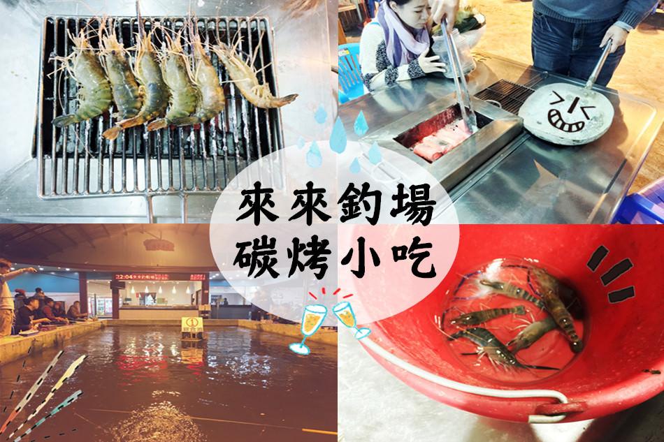 宜蘭五結釣蝦 | 來來釣場 碳烤小吃 熱炒快炒 串燒串烤 宵夜 泰國蝦代客料理