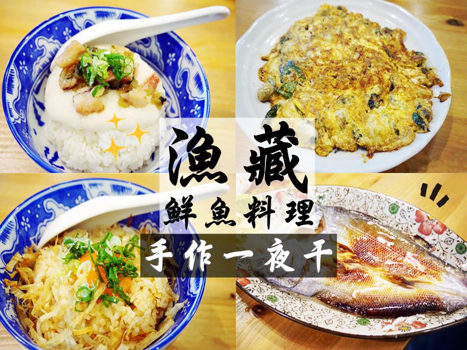捷運南京三民站美食 | 漁藏 鮮魚料理 手作一夜干 松山美食 台北美食 聚餐聚會