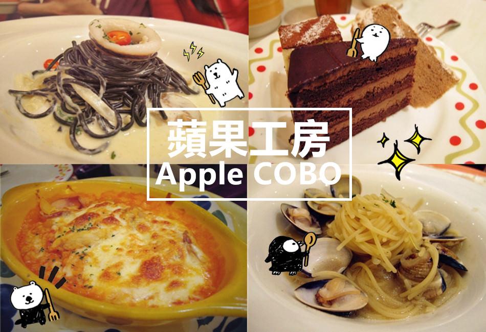 蘋果工房 Apple COBO