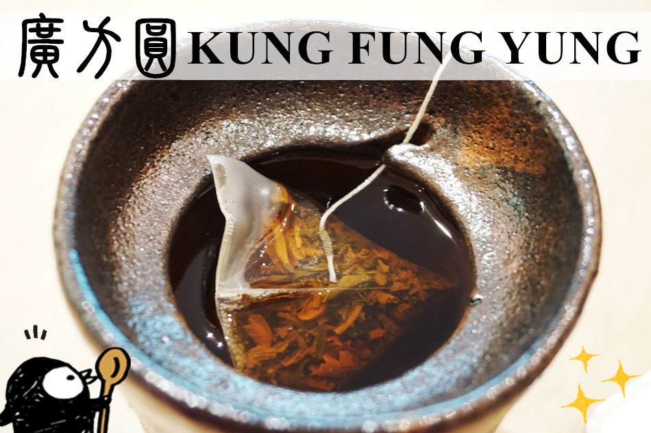 廣方圓 KUNG FUNG YUNG