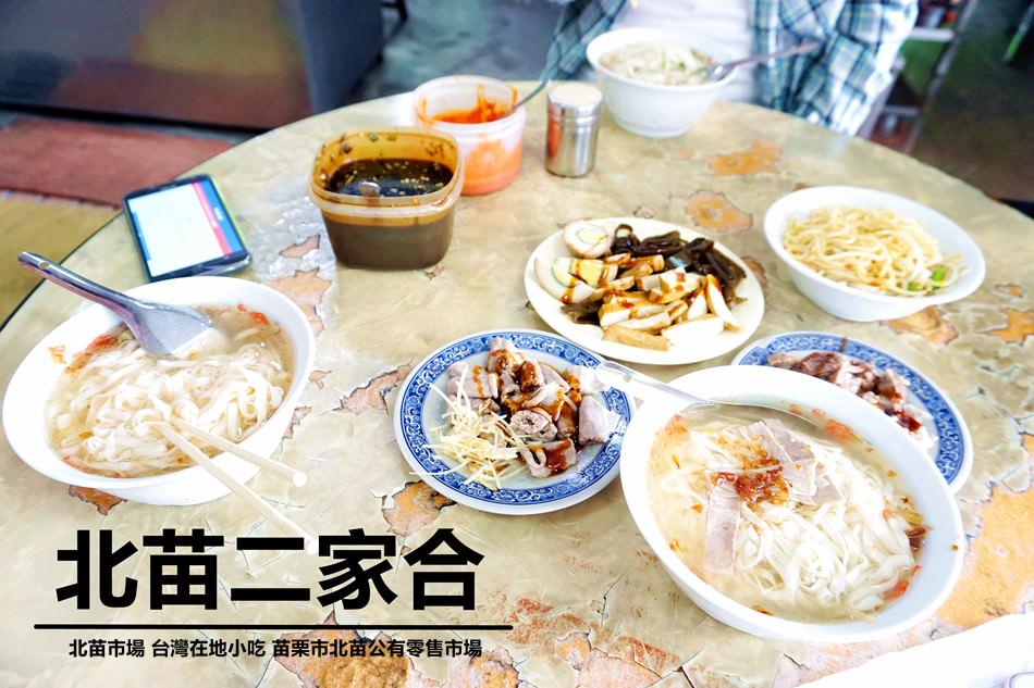 苗栗美食 | 北苗二家合 北苗市場 苗栗早餐 中式麵類 在地小吃