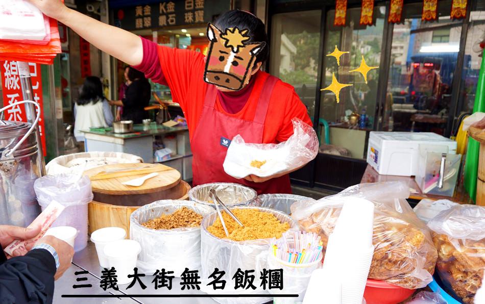 苗栗三義美食 | 三義大街無名飯糰 食尚玩家 排隊人氣早餐 八點半前賣光傳奇飯糰