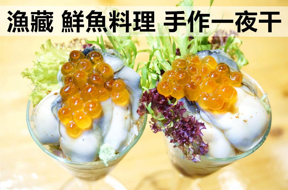 捷運南京三民站美食 | 漁藏 鮮魚料理 手作一夜干 鮮魚多吃 創意海鮮料理