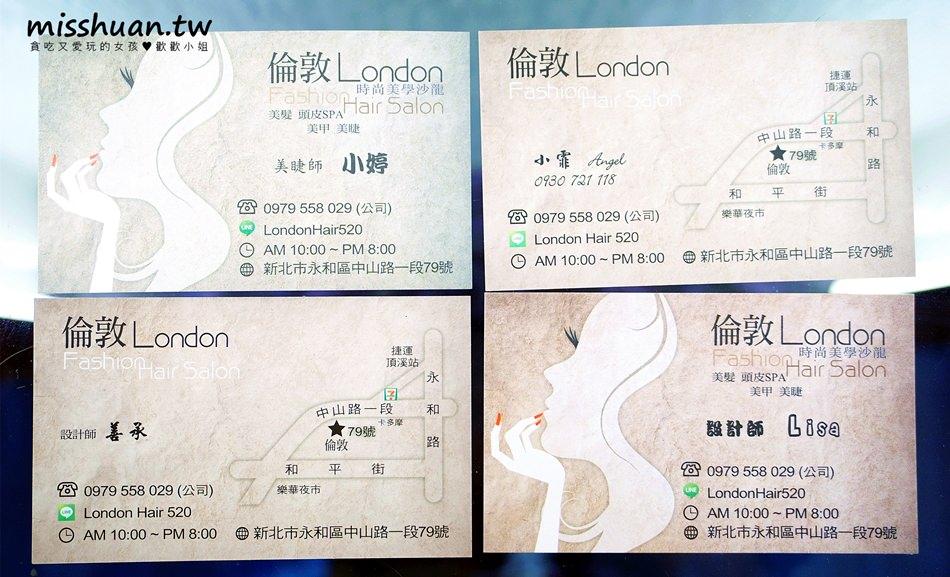 倫敦時尚美學沙龍 美甲