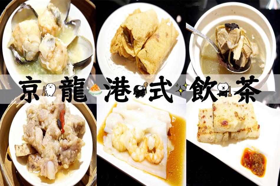新竹市美食 | 京龍港式飲茶 港式點心 下午茶 港點外送 宅配團購