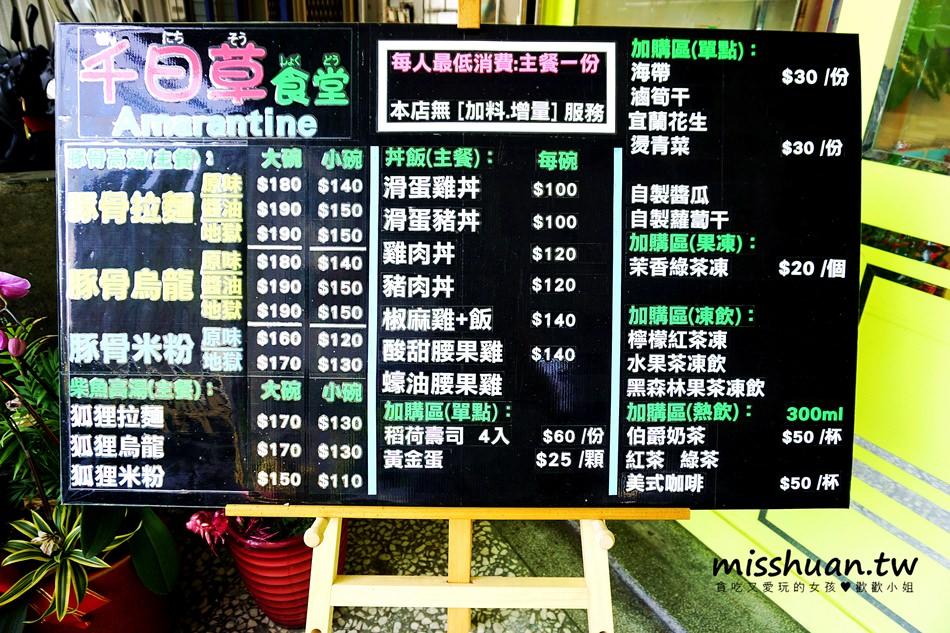 千日草食堂 Amarantine