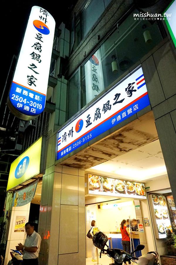 濟州韓國料理