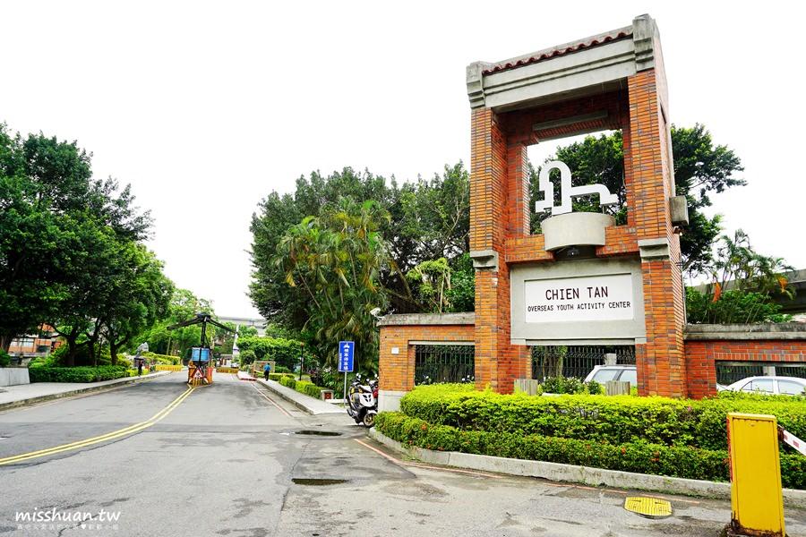 劍潭海外青年活動中心