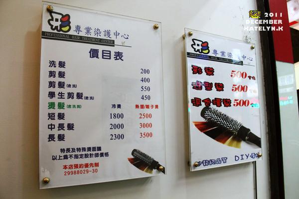 香港形專業染護中心 新北新莊店