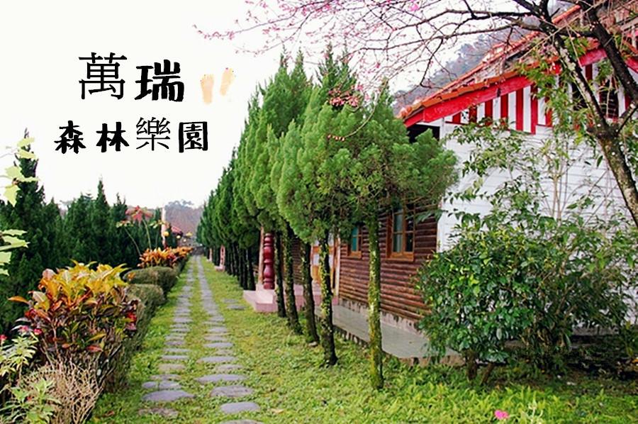 新竹橫山景點 萬瑞森林樂園 渡假休閒住宿 活動場地 山產野菜
