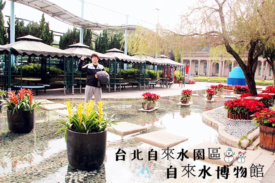 捷運公館站景點 | 台北自來水園區 自來水博物館 婚攝 玩水 游泳