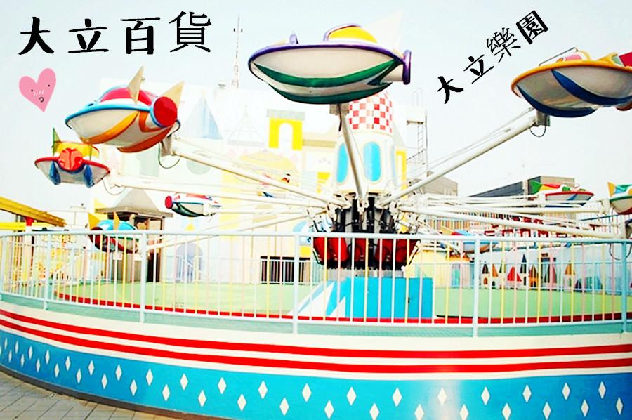 高雄前金景點 | 大立百貨 大立樂園 湯姆熊 欣賞美景的小型遊樂園