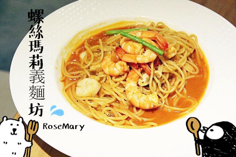捷運中山站美食 | RoseMary 螺絲瑪莉義麵坊 平價義式美食 排隊美食