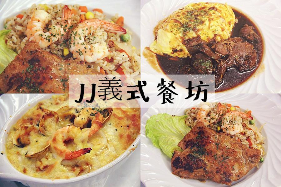 捷運忠孝復興站美食 JJ義式餐坊 東區下午茶吃到飽 自助吧 聚餐聚會 商業午餐