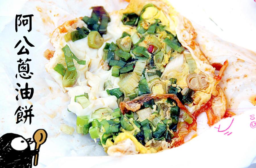 宜蘭頭城美食 | 阿公蔥油餅 在地排隊美食 三十年老攤