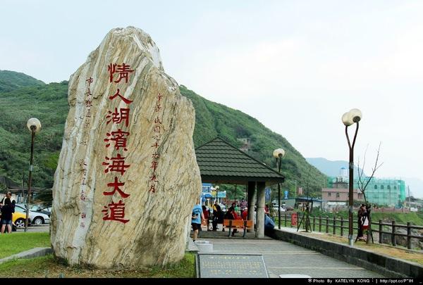情人湖濱海大道
