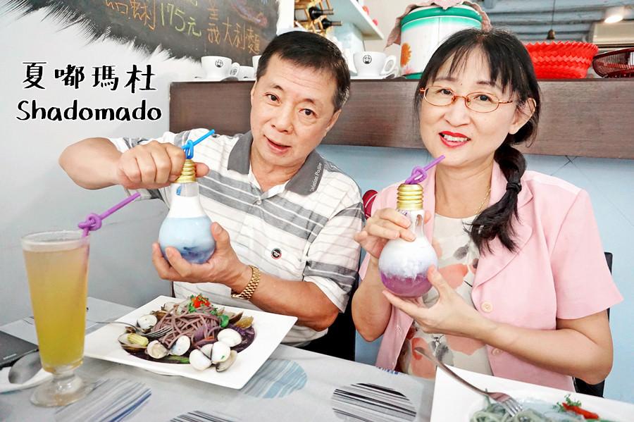 新竹北區美食 | 夏嘟瑪杜 Shadomado 全台獨創藍色星義大利麵 藍眼淚奶茶 城隍廟美食
