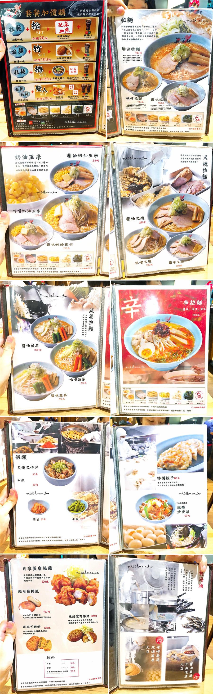 梅光軒 台北101店
