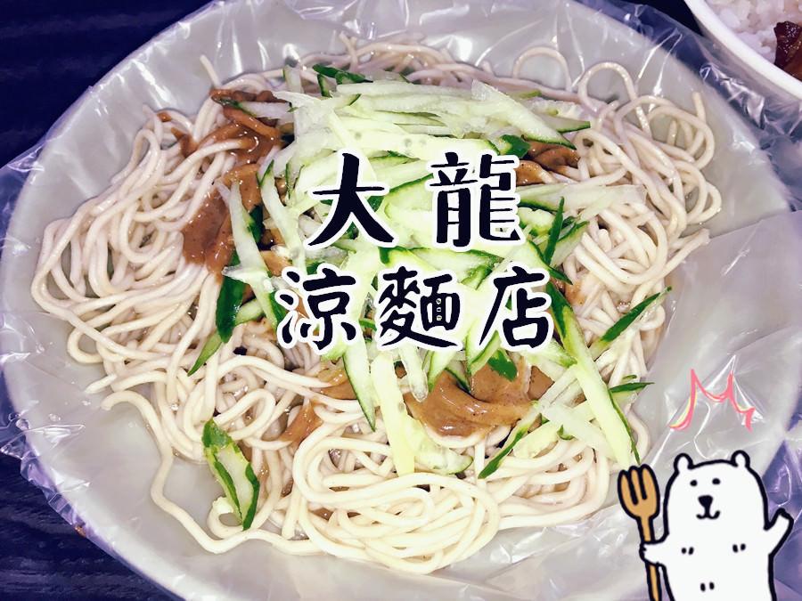 大龍涼麵店