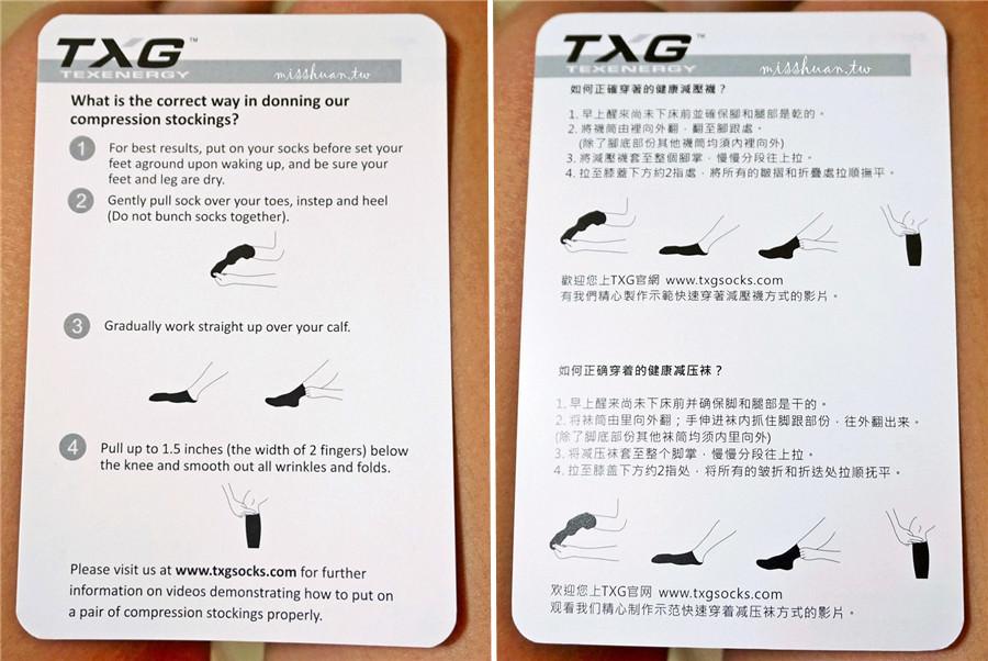 TXG健康機能漸進式減壓專家