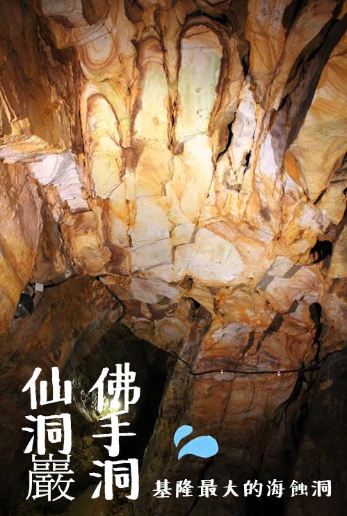 基隆中山景點 | 仙洞巖 佛手洞 基隆最大的海蝕洞