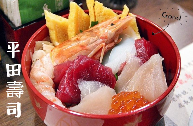 台北士林美食 平田壽司 天母日本料理  握壽司 手捲 丼飯 日式料理
