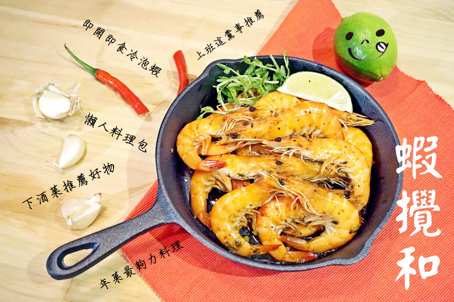 團購美食 | 蝦攪和 即開即食冷泡蝦 懶人料理包 下酒菜推薦好物 年菜最夠力料理