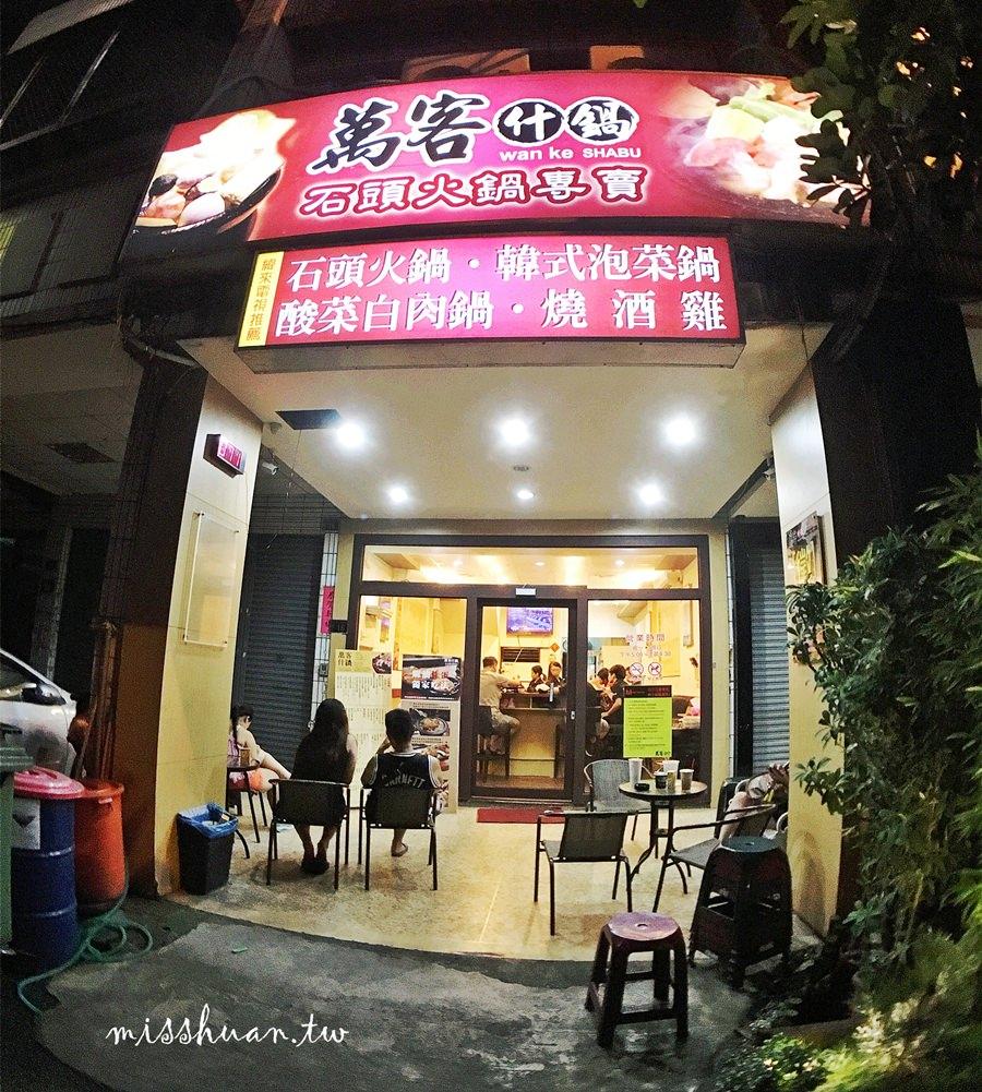 萬客什鍋 石頭火鍋專賣 漢口店