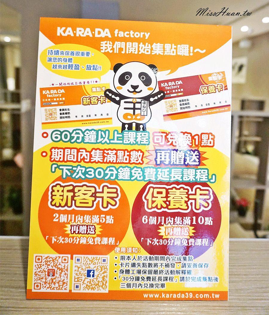 KA.RA.DA factory 身體工場 雙連會館
