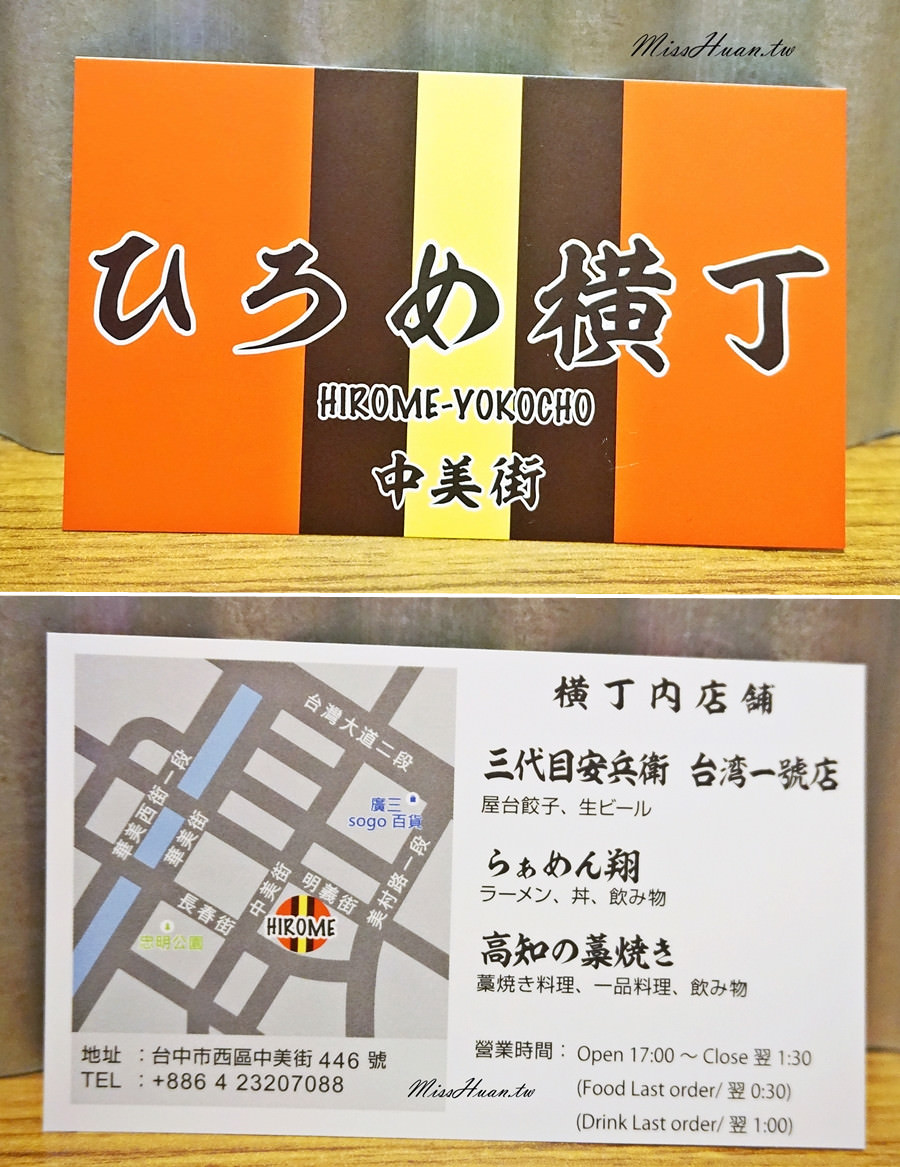 弘人横丁 ひろめ横丁 Hirome横丁 中美街