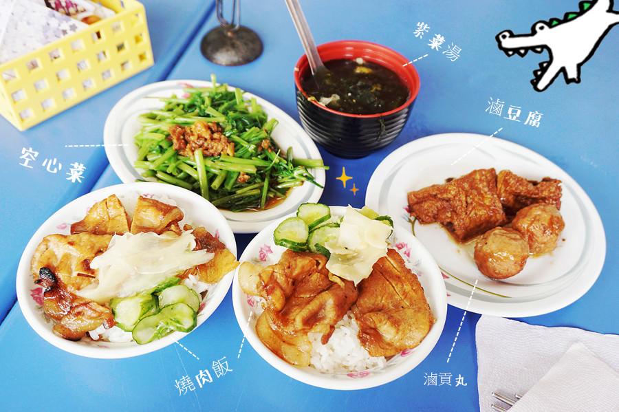 台中南屯美食   高雄老牌周燒肉飯 來自高雄三民街46年老店 來台中大墩路就可以吃到