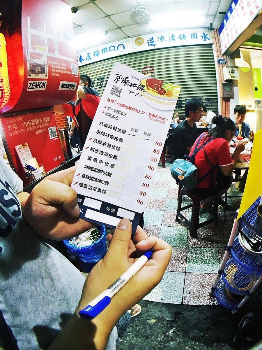 京燒拉麵 ラーメン 路邊攤 公益店