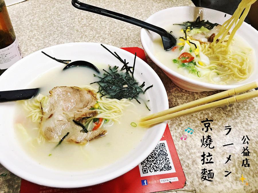 台中西區美食 | 京燒拉麵 ラーメン 公益店 台中平價排隊拉麵 公益路美食