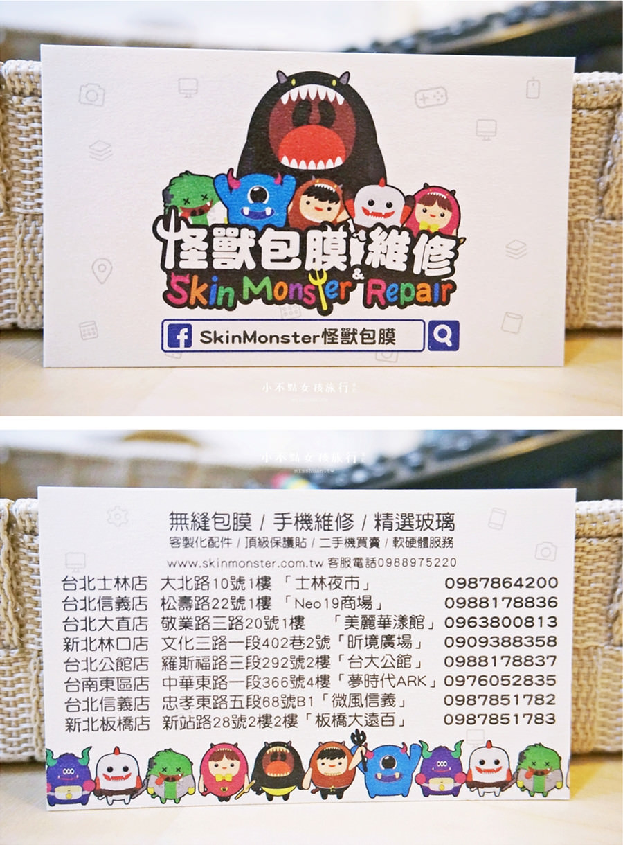 怪獸包膜&維修 Skin Monster Repair 台北士林店