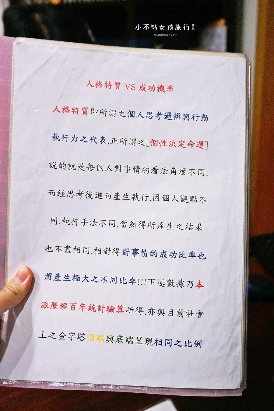 神奇姓名學 詹承岳老師 算命 命名 改名 藝名 公司名 開運號碼
