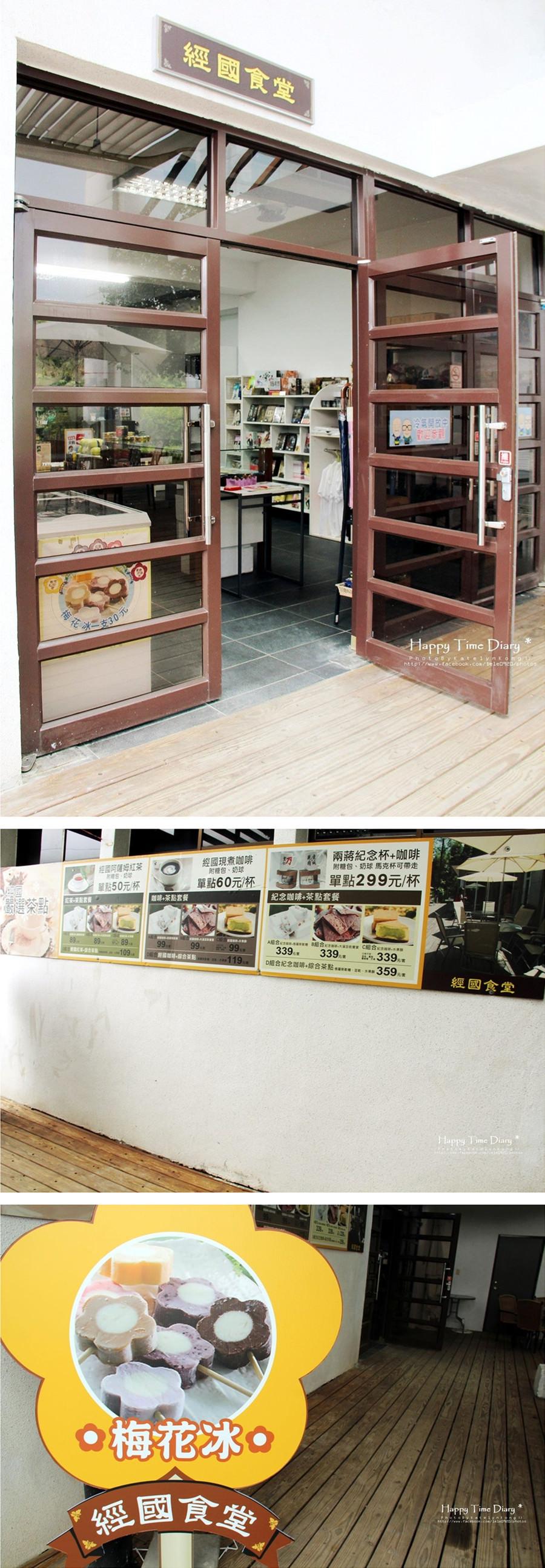 頭寮經國紀念館 大溪遊客中心