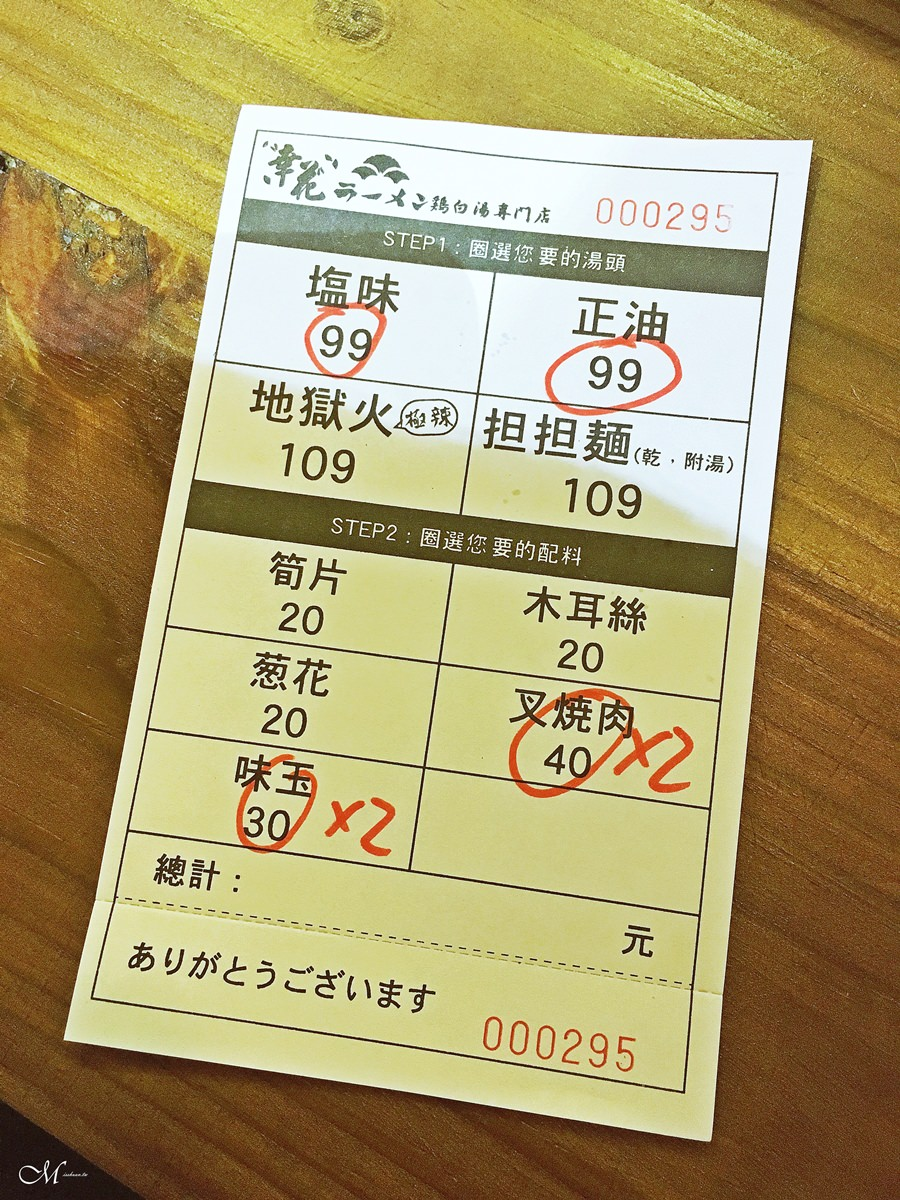 幸花ラーメン鶏白湯專門店 幸花屋台村