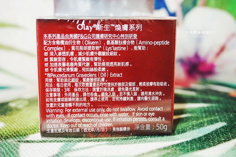 OLAY Super Cream 新生高效緊緻護膚霜