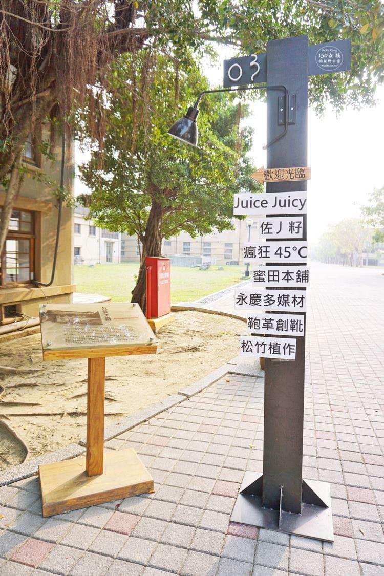 嘉義文化創意產業園區 Alley cat's 蜜田本舖 瘋狂45度C 鞄革創靴 永慶的多媒材藝術