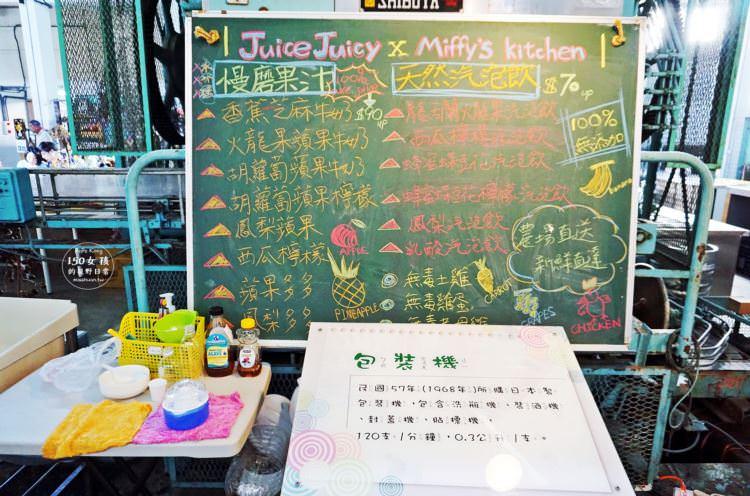 嘉義文化創意產業園區 JUICE JUICE 果汁多汁 Miffy's Kitchen 無毒廚房