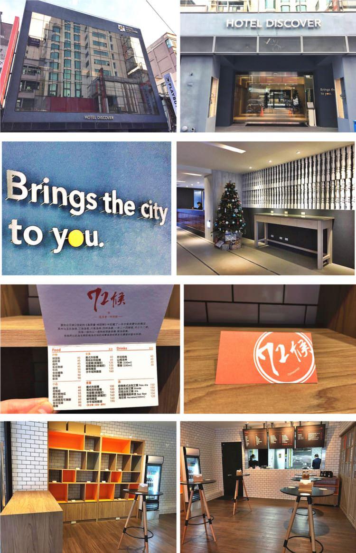 亮點旅店 Hotel Discover
