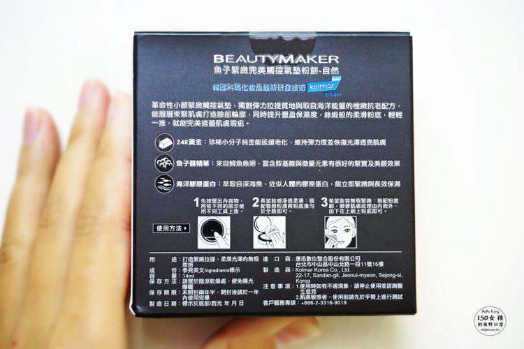 BeautyMaker Kevin玩美妝 魚子緊緻完美觸控氣墊粉餅