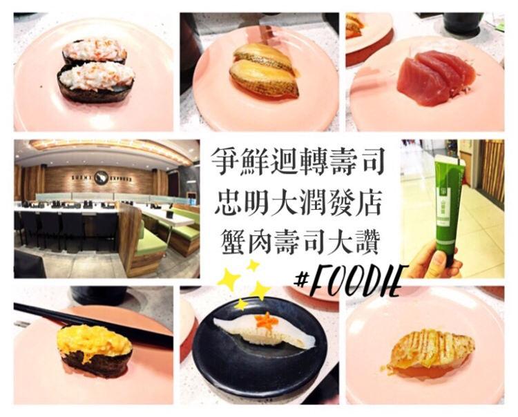 台中北屯美食 | 爭鮮迴轉壽司 忠明大潤發店 好久不見的蟹肉握壽司居然出現了 ♥♥♥