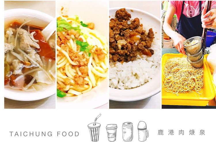 台中西區美食 | 鹿港肉焿泉 向上市場 華美街美食 魷魚肉羹 好便宜在地排隊小吃
