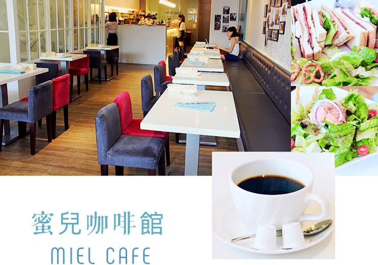 捷運士林站美食 | 蜜兒咖啡館 miel café 好姐妹的約會首選 士林下午茶 咖啡 鬆餅 三明治 專門店