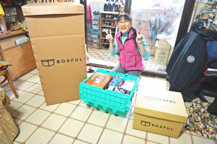 Boxful 任意存 到府迷你倉 Storage made simple 每月只要99元起 到府收納運送 24HR溫溼度調控 免費包裝材料