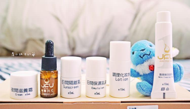 JFU 個人專屬保養品 JUST FOR YOU 個人化保養品 嘉馥科技 量身訂做 完全屬於您的客製化保養品 肌膚美麗諮詢師 個人膚質報告