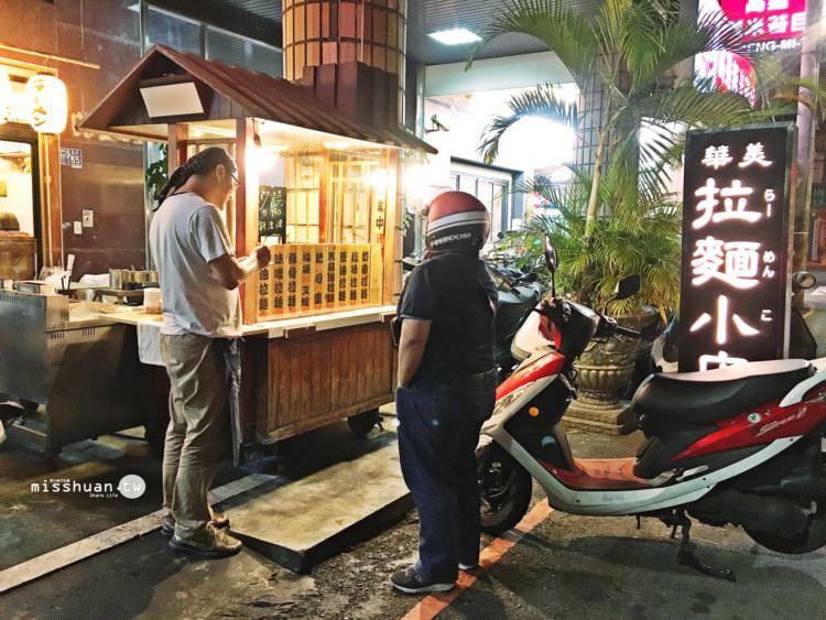 台中西區美食 | 拉麵小店らー麺華美 每日新鮮限量拉麵 美味售完為止 向上市場 可愛店貓鎮店 華美街日本料理 貓咪餐廳